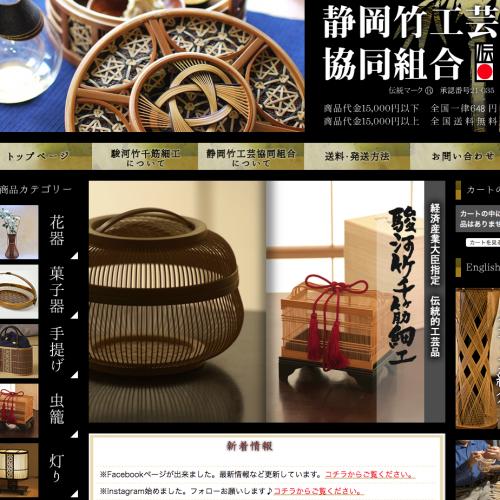 静岡竹工芸協同組合ウェブサイト