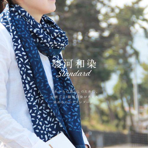静岡市染色業組合ウェブサイト